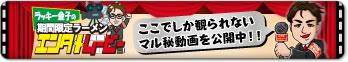 マル秘期間限定ラーメン エンタメムービー      </div><!--wrapperここまで-->