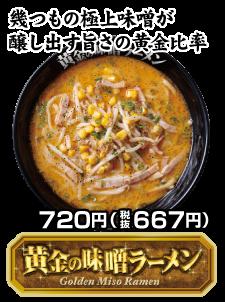 黄金の味噌ラーメン