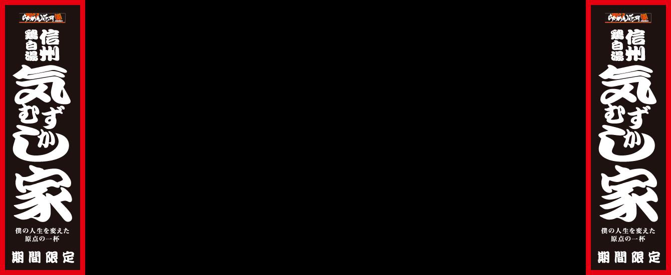 花月嵐 刈谷
